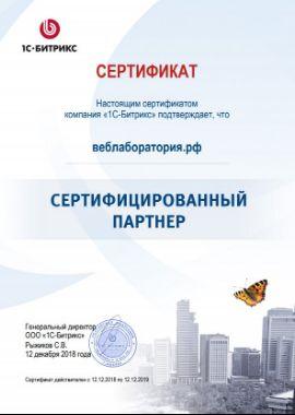 Сертифицированный партнер Битрикс